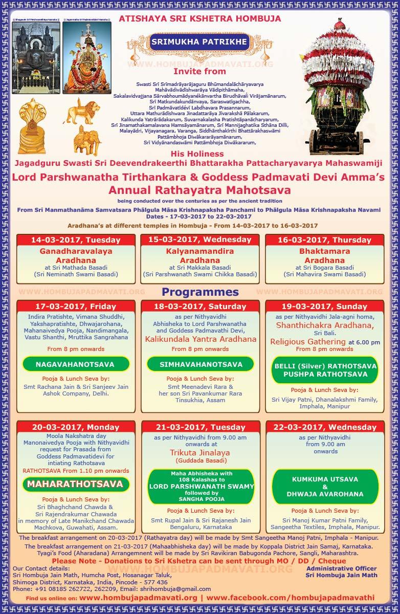 Annual Rathayatra Mahotsava Hombuja - 2017